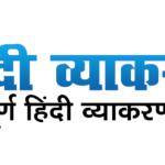 Hindi Vyakaran App